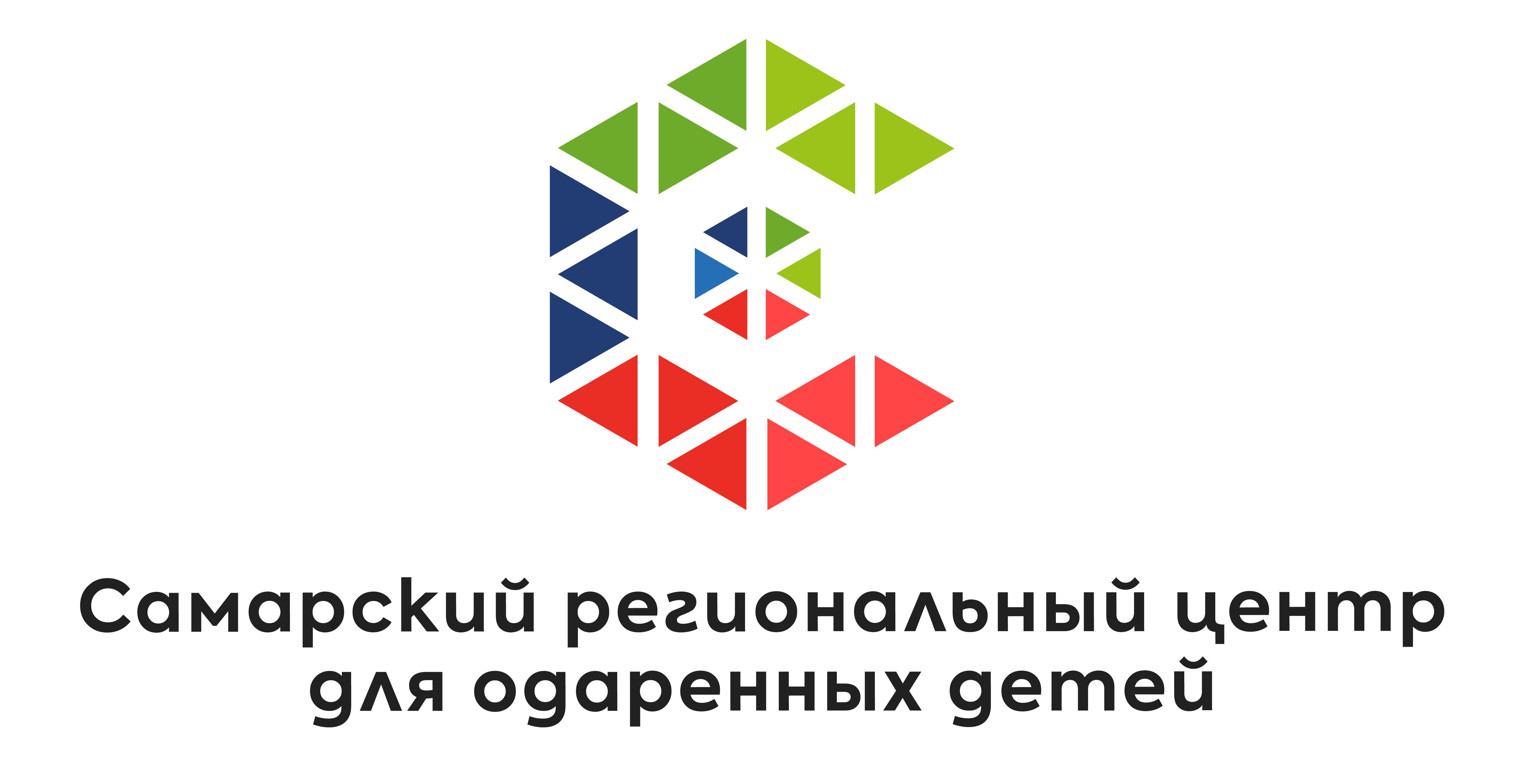 Самарский Региональный Центр для Одаренных Детей