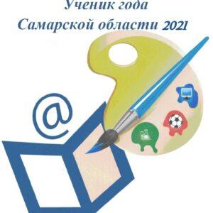 Областной этап всероссийского конкурса «Ученик года»